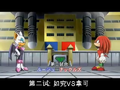拿可VS如究 (Knuckles VS Rouge).PNG